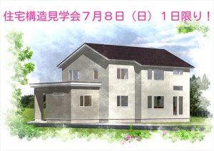 高坂ホーム・住宅構造見学会